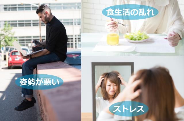 姿勢の悪い人・食生活が乱れている人・ストレスの多い人