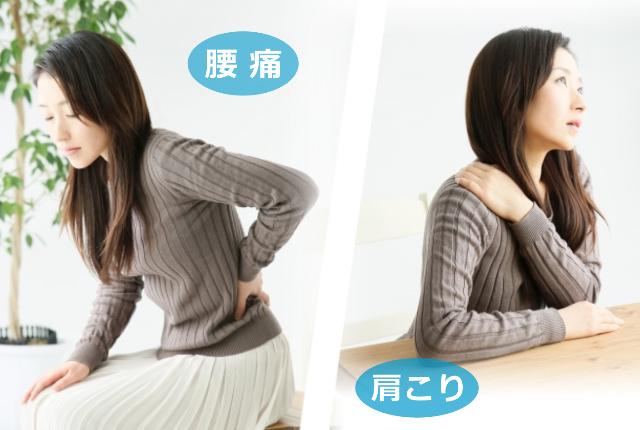 肩こり・腰痛など慢性的な問題