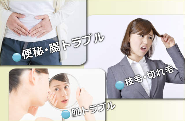 肌トラブル、便秘・腸トラブル、枝毛切毛に悩む女性