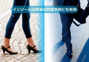 ハイヒールや営業で歩く人の痛み予防
