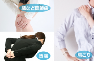 ひざ痛・腰痛・肩こりなど慢性痛