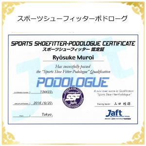 スポーツシューフィッター資格認定証