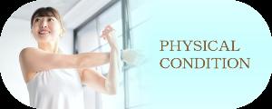 肩こり腰痛体調改善プログラム